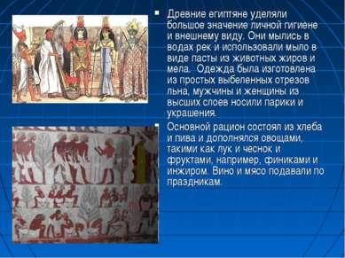 Древние египтяне уделяли большое значение личной гигиене и внешнему виду. Они...