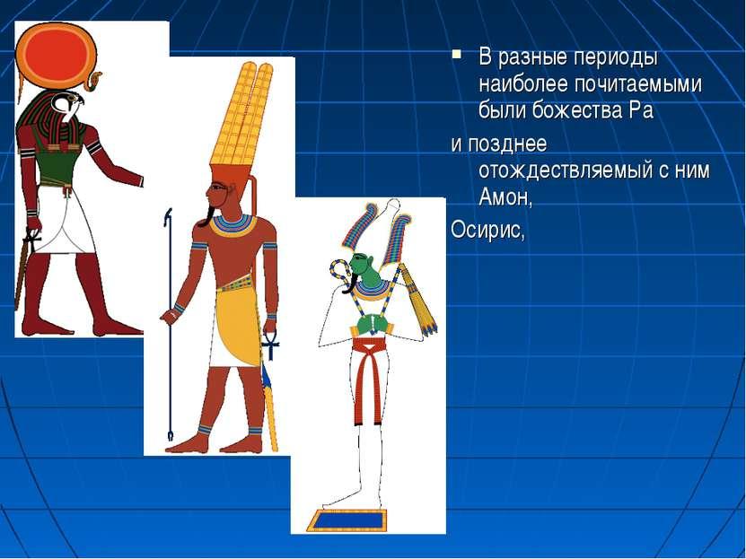 В разные периоды наиболее почитаемыми были божества Ра и позднее отождествляе...