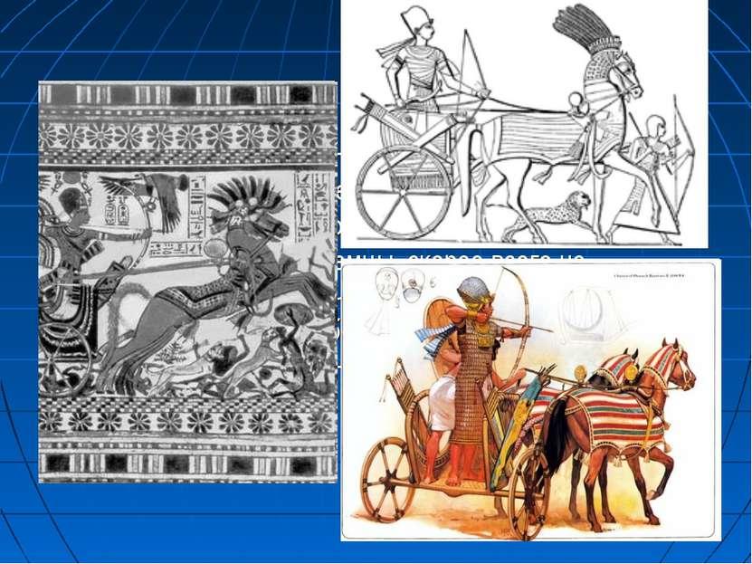 Колесничное войско в Новом Царстве составляло главную ударную силу египтян. Н...
