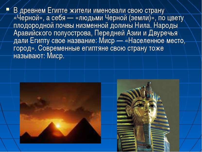 В древнем Египте жители именовали свою страну «Черной», а себя — «людьми Черн...