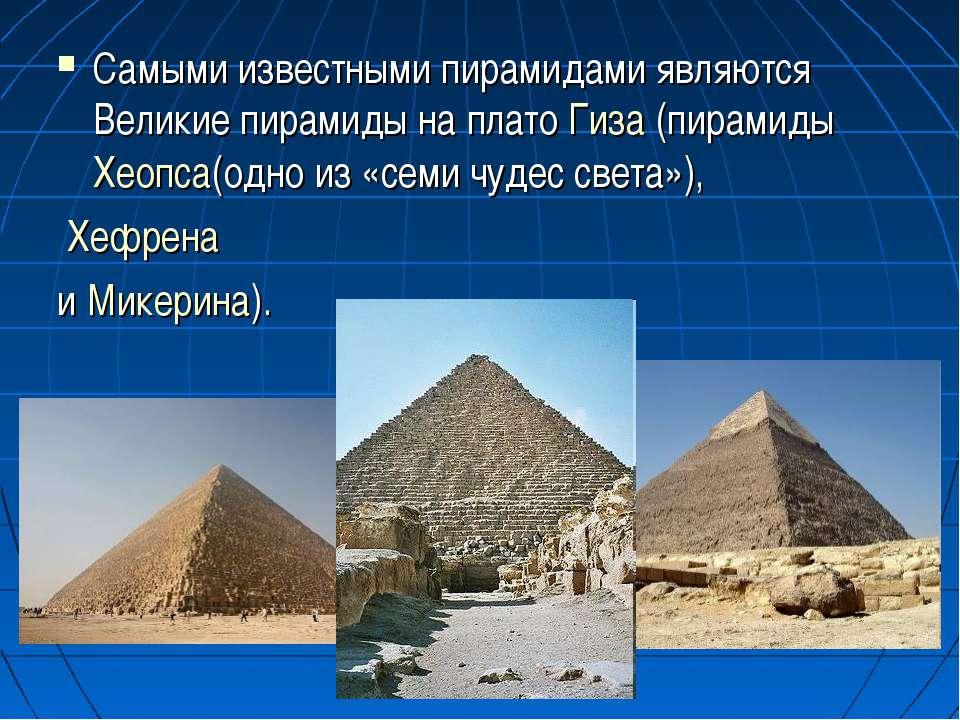 Самыми известными пирамидами являются Великие пирамиды на плато Гиза (пирамид...
