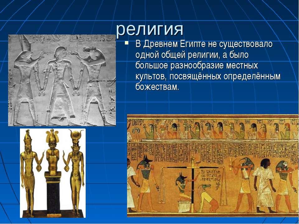 религия В Древнем Египте не существовало одной общей религии, а было большое ...