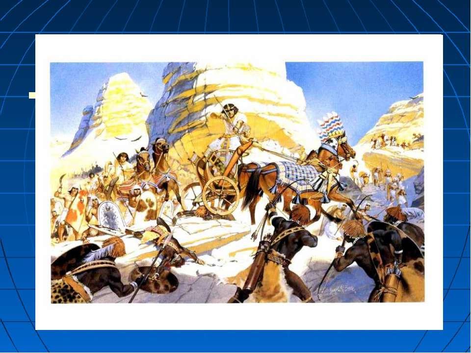 Во времена Среднего Царства вооружение воина было несколько улучшено: новые л...