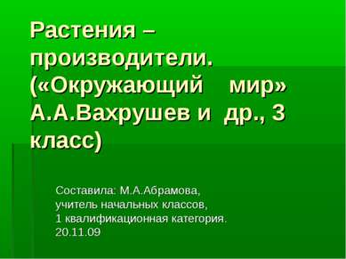 Растения – производители. («Окружающий мир» А.А.Вахрушев и др., 3 класс) Сост...
