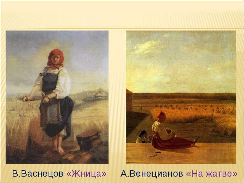 В.Васнецов «Жница» А.Венецианов «На жатве»