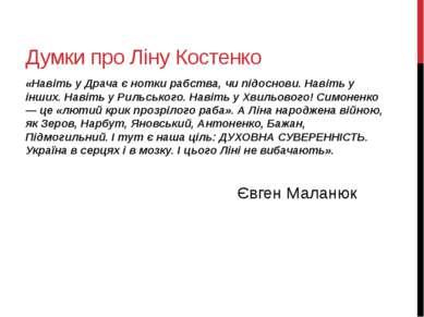 Думки про Ліну Костенко «Навіть у Драча є нотки рабства, чи підоснови. Навіть...