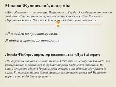 Микола Жулинський, академік: Микола Жулинський, академік: «Ліна Костенко — це...