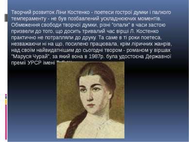 Творчий розвиток Ліни Костенко - поетеси гострої думки і палкого темпераменту...