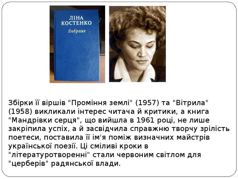 """Збірки її віршів """"Проміння землі"""" (1957) та """"Вітрила"""" (19..."""