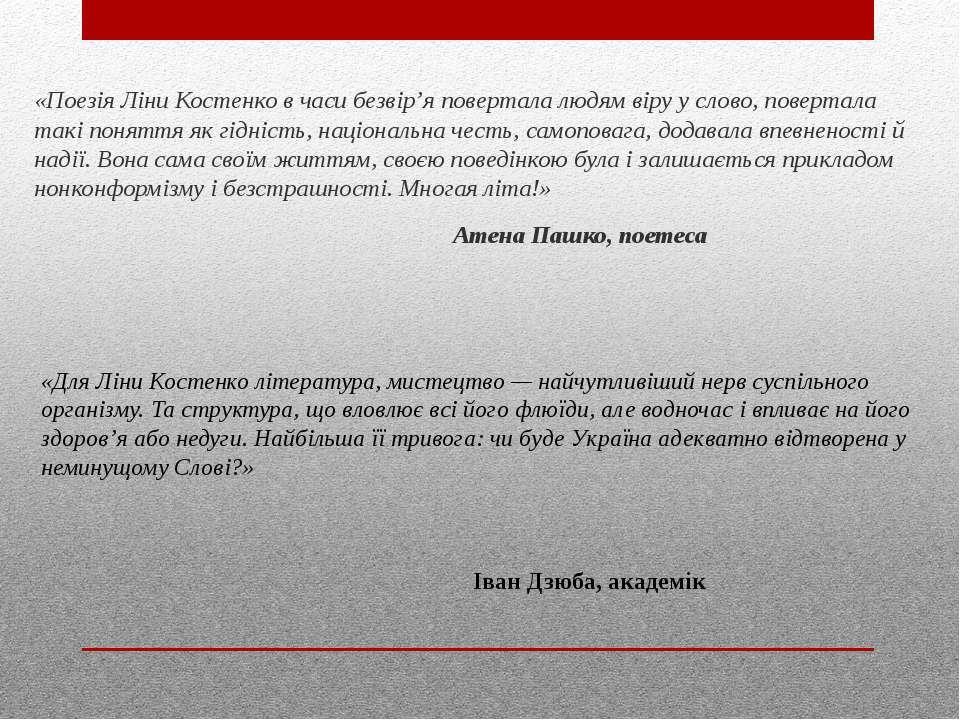 «Поезія Ліни Костенко в часи безвір'я повертала людям віру у слово, повертала...