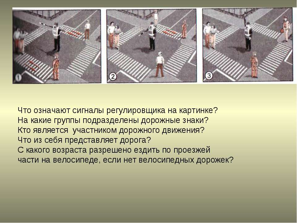 Что означают сигналы регулировщика на картинке? На какие группы подразделены ...