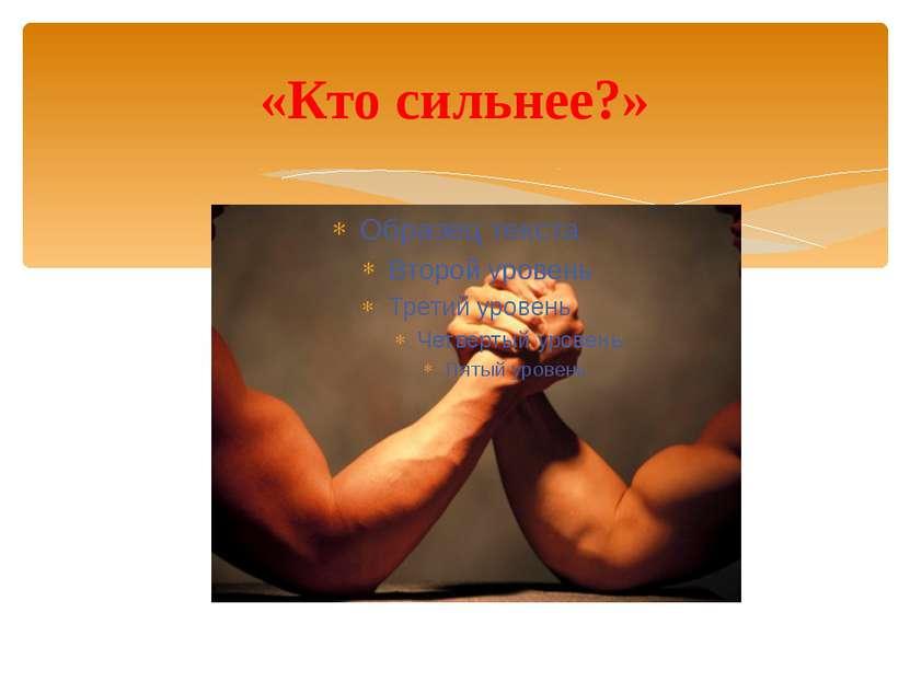 «Кто сильнее?»