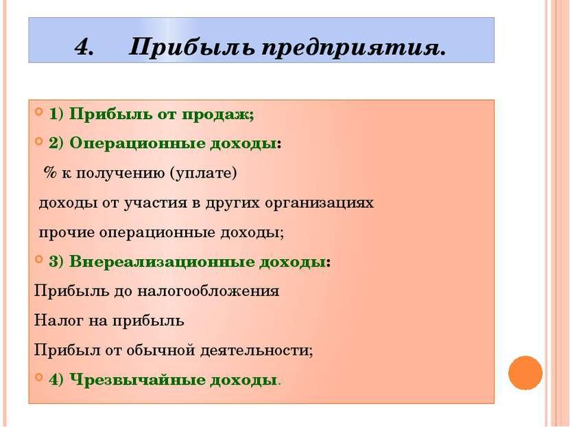 4. Прибыль предприятия. 1) Прибыль от продаж; 2) Операционные доходы: % к...