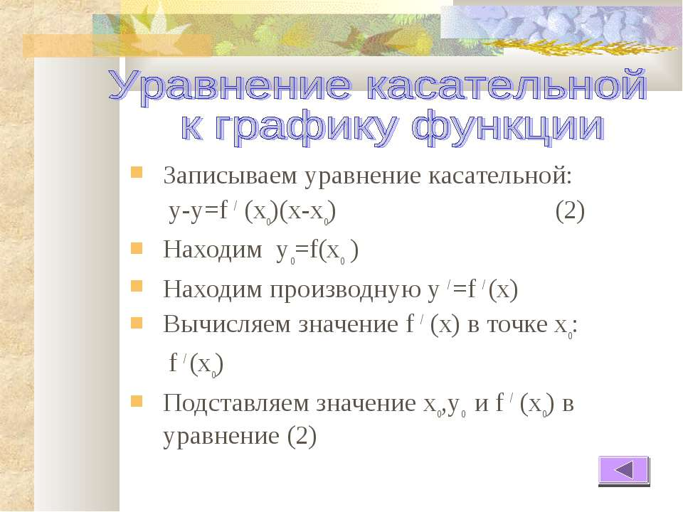 Записываем уравнение касательной: у-у=f / (xo)(x-xо) (2) Находим уо=f(хо ) На...