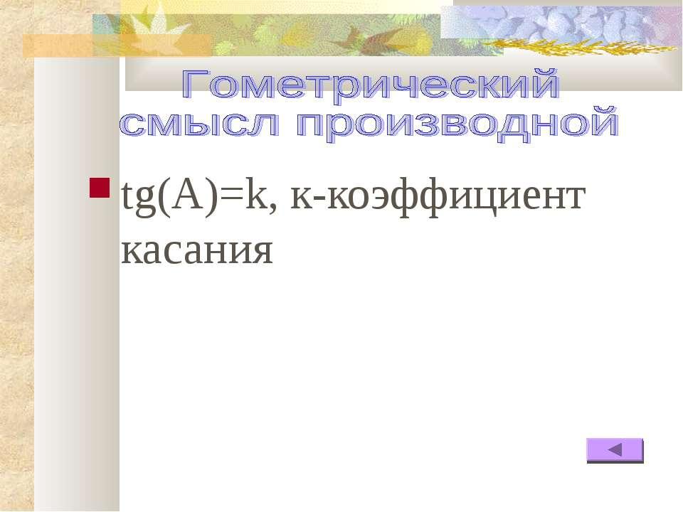 tg(A)=k, к-коэффициент касания