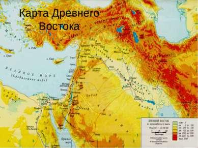 Карта Древнего Востока