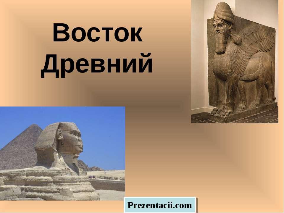 Восток Древний