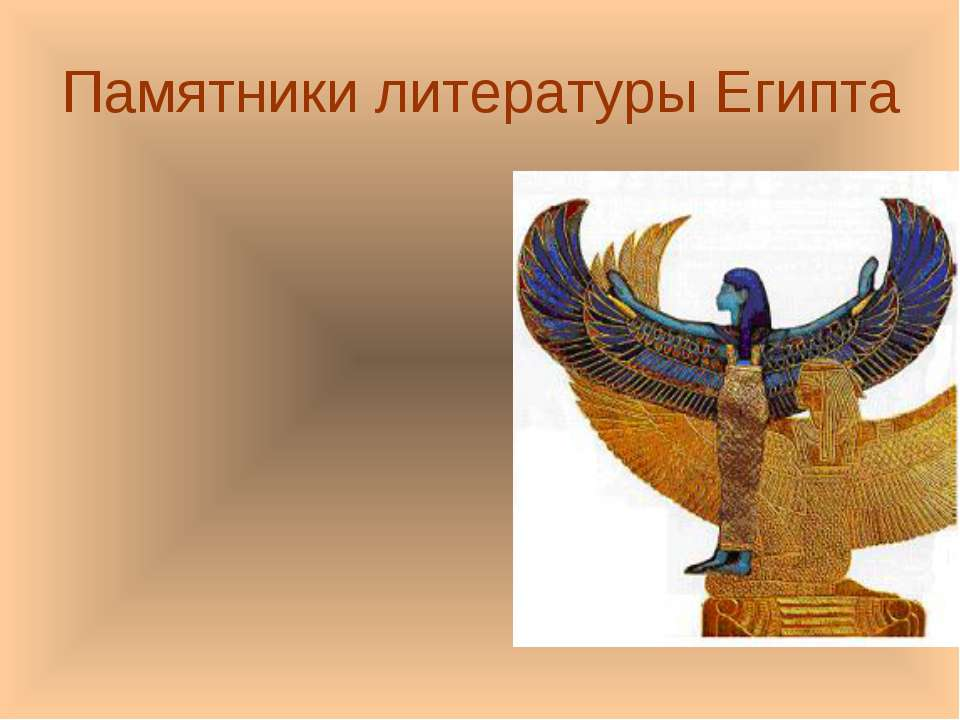 Памятники литературы Египта