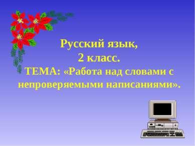 Русский язык, 2 класс. ТЕМА: «Работа над словами с непроверяемыми написаниями».