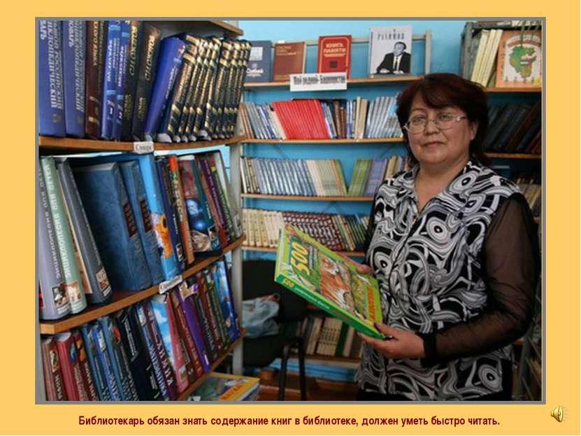 Библиотекарь обязан знать содержание книг в библиотеке, должен уметь быстро ч...