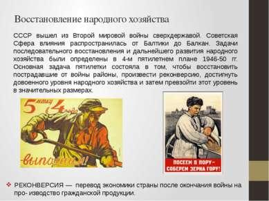 Восстановление народного хозяйства СССР вышел из Второй мировой войны сверхде...