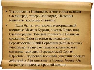 Ты родился в Царицыне, потом город назвали Сталинград, теперь Волгоград. Назв...