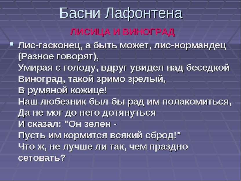 Басни Лафонтена ЛИСИЦА И ВИНОГРАД Лис-гасконец, а быть может, лис-нормандец (...