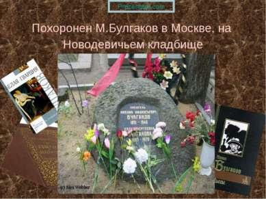 Похоронен М.Булгаков в Москве, на Новодевичьем кладбище