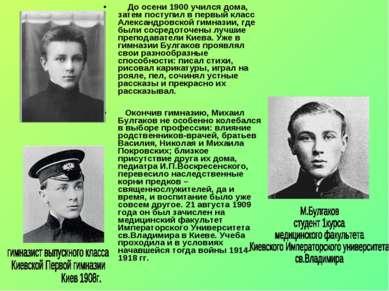 До осени 1900 учился дома, затем поступил в первый класс Александровской гимн...