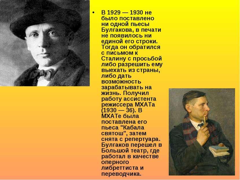 В 1929 — 1930 не было поставлено ни одной пьесы Булгакова, в печати не появил...
