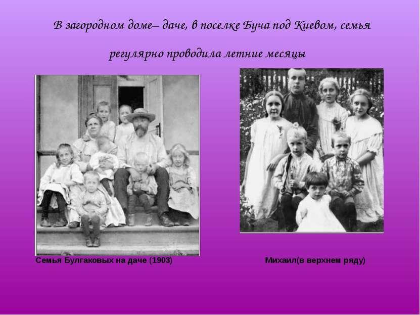 В загородном доме– даче, в поселке Буча под Киевом, семья регулярно проводила...