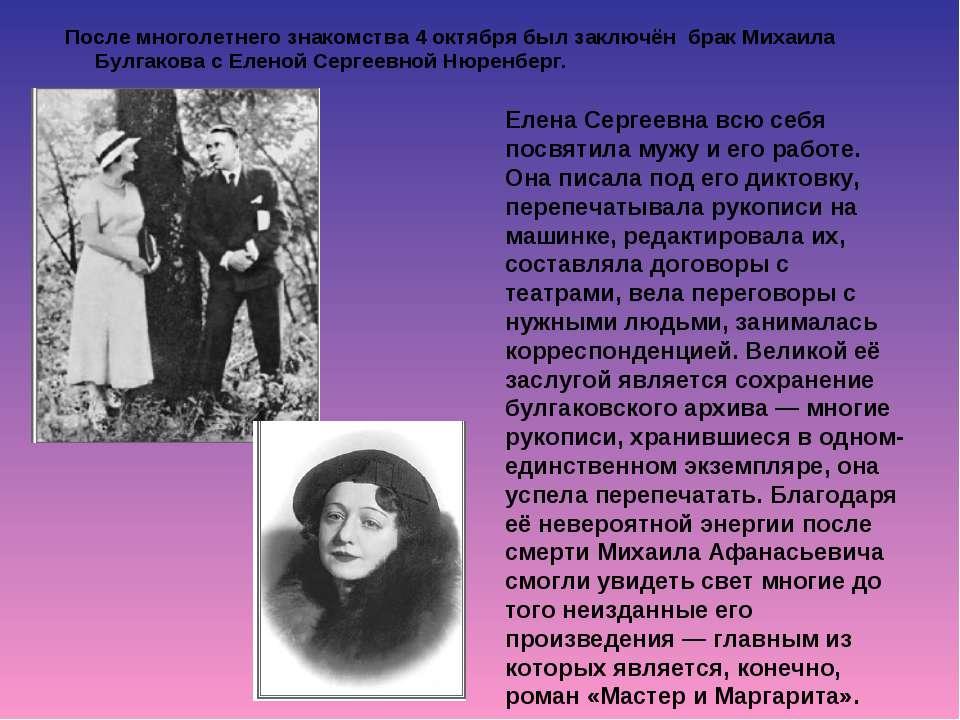 После многолетнего знакомства 4 октября был заключён брак Михаила Булгакова с...