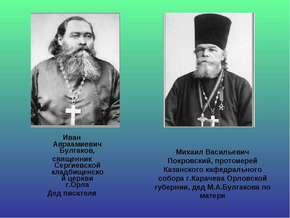 Михаил Васильевич Покровский, протоиерей Казанского кафедрального собора г.Ка...