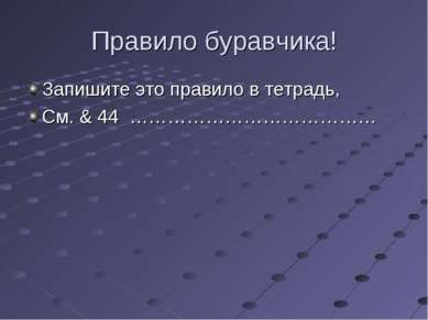 Правило буравчика! Запишите это правило в тетрадь, См. & 44 …………………………………