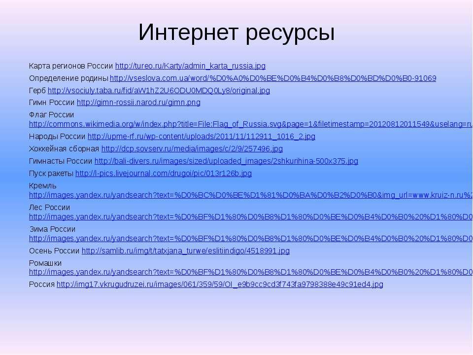 Интернет ресурсы Карта регионов России http://tureo.ru/Karty/admin_karta_russ...