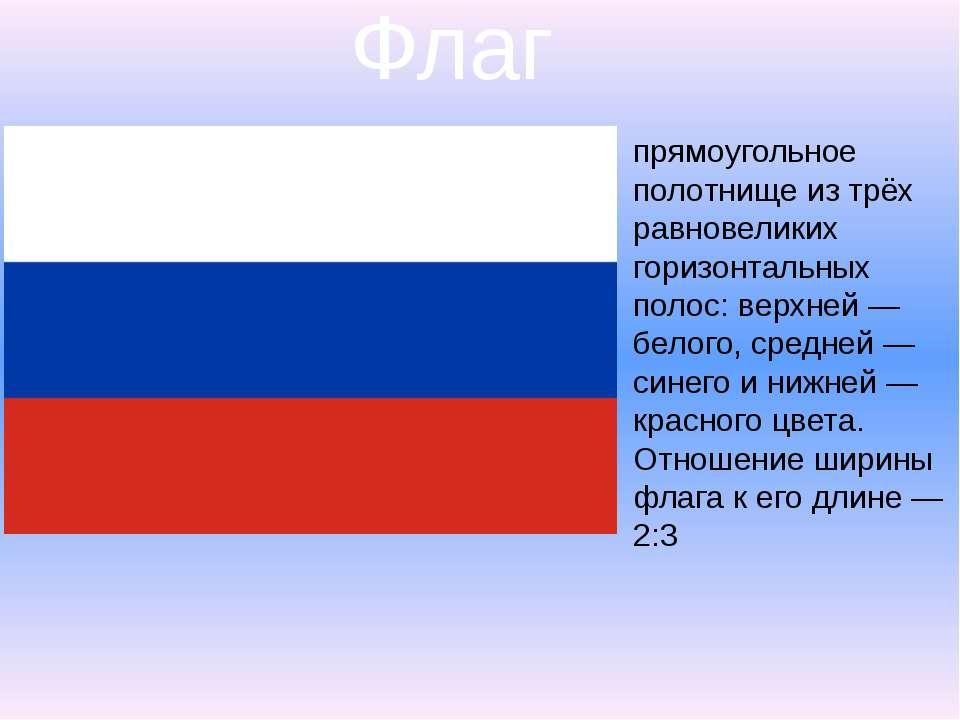Флаг прямоугольное полотнище из трёх равновеликих горизонтальных полос: верхн...