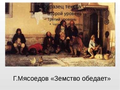 Г.Мясоедов «Земство обедает»