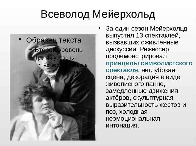 Всеволод Мейерхольд За один сезон Мейерхольд выпустил 13 спектаклей, вызвавши...