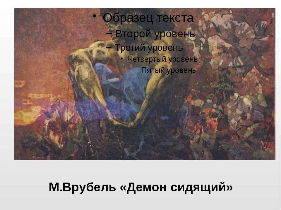 М.Врубель «Демон сидящий»