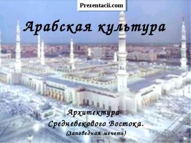 Арабская культура Архитектура Средневекового Востока. (Заповедная мечеть)