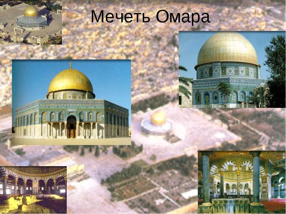 Мечеть Омара