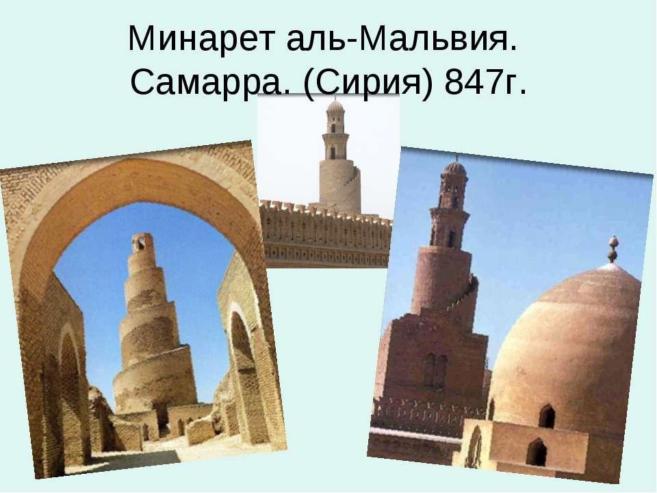 Минарет аль-Мальвия. Самарра. (Сирия) 847г.