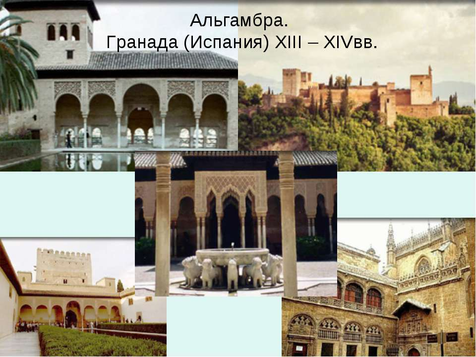 Альгамбра. Гранада (Испания) XIII – XIVвв.