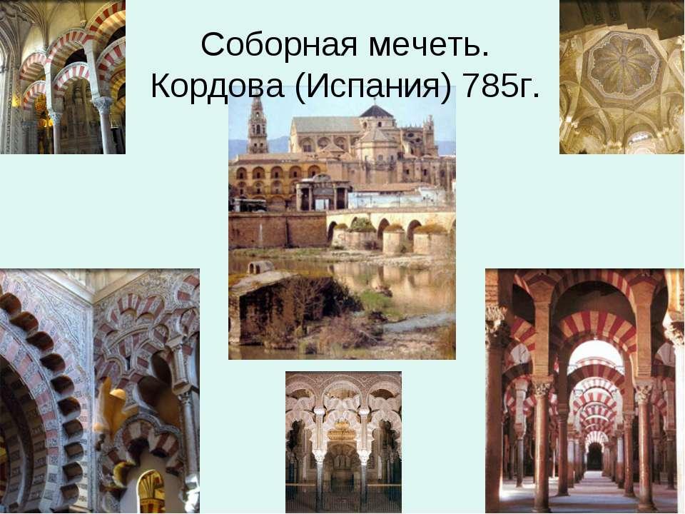 Соборная мечеть. Кордова (Испания) 785г.
