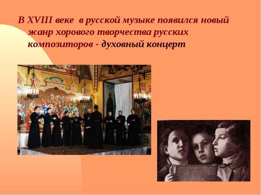 В XVIII веке в русской музыке появился новый жанр хорового творчества русских...