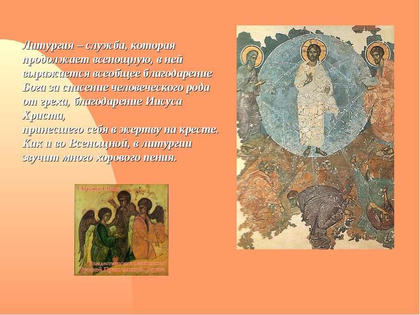Литургия – служба, которая продолжает всенощную, в ней выражается всеобщее бл...