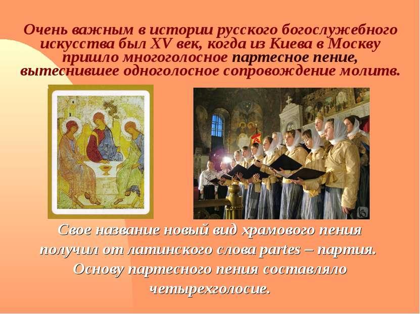 Очень важным в истории русского богослужебного искусства был XV век, когда из...