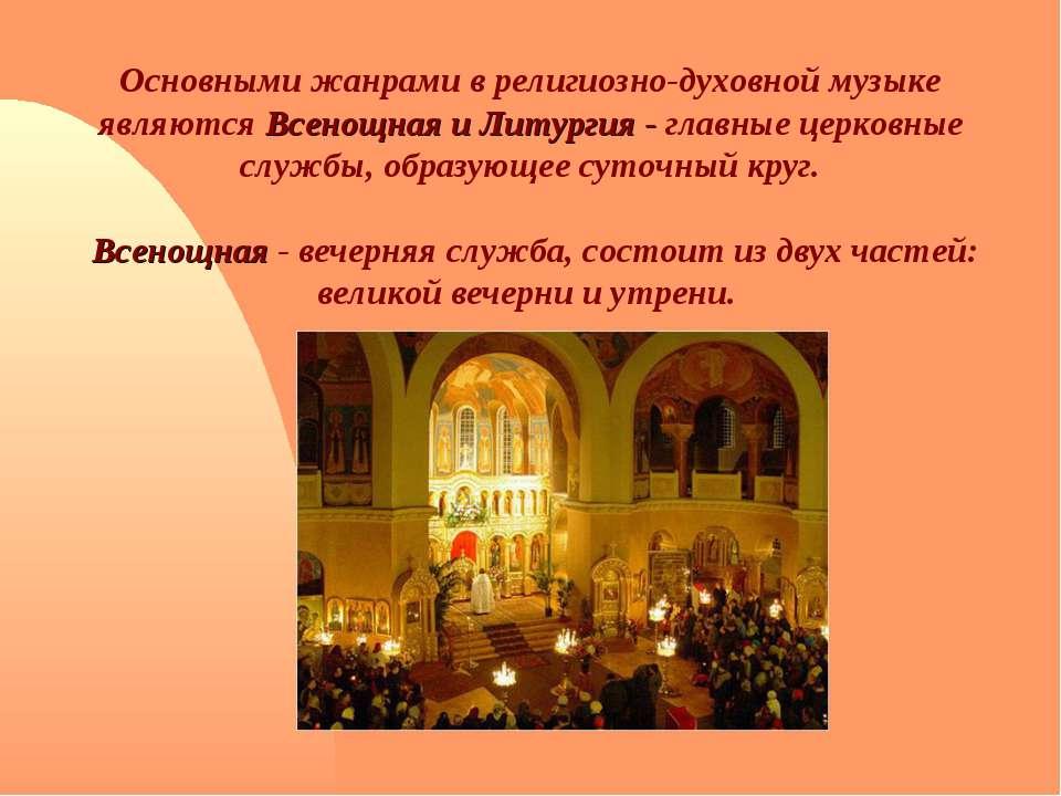 Основными жанрами в религиозно-духовной музыке являются Всенощная и Литургия ...