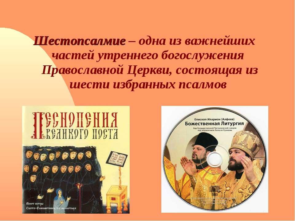 Шестопсалмие – одна из важнейших частей утреннего богослужения Православной Ц...