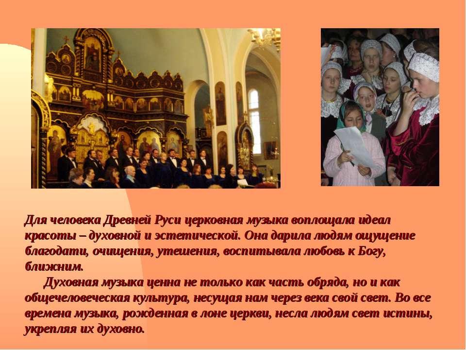 Для человека Древней Руси церковная музыка воплощала идеал красоты – духовной...